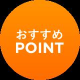 おすすめ POINT